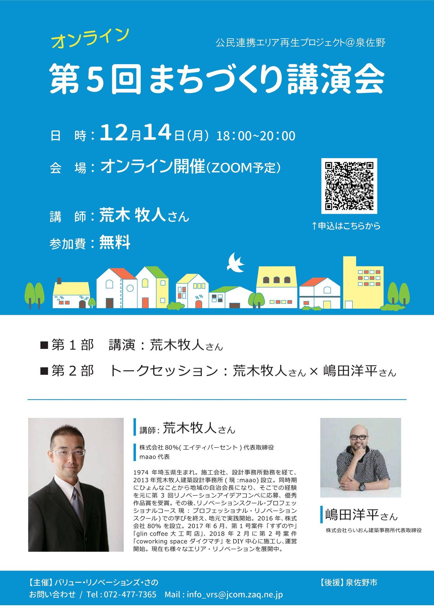 泉佐野市で講演をします
